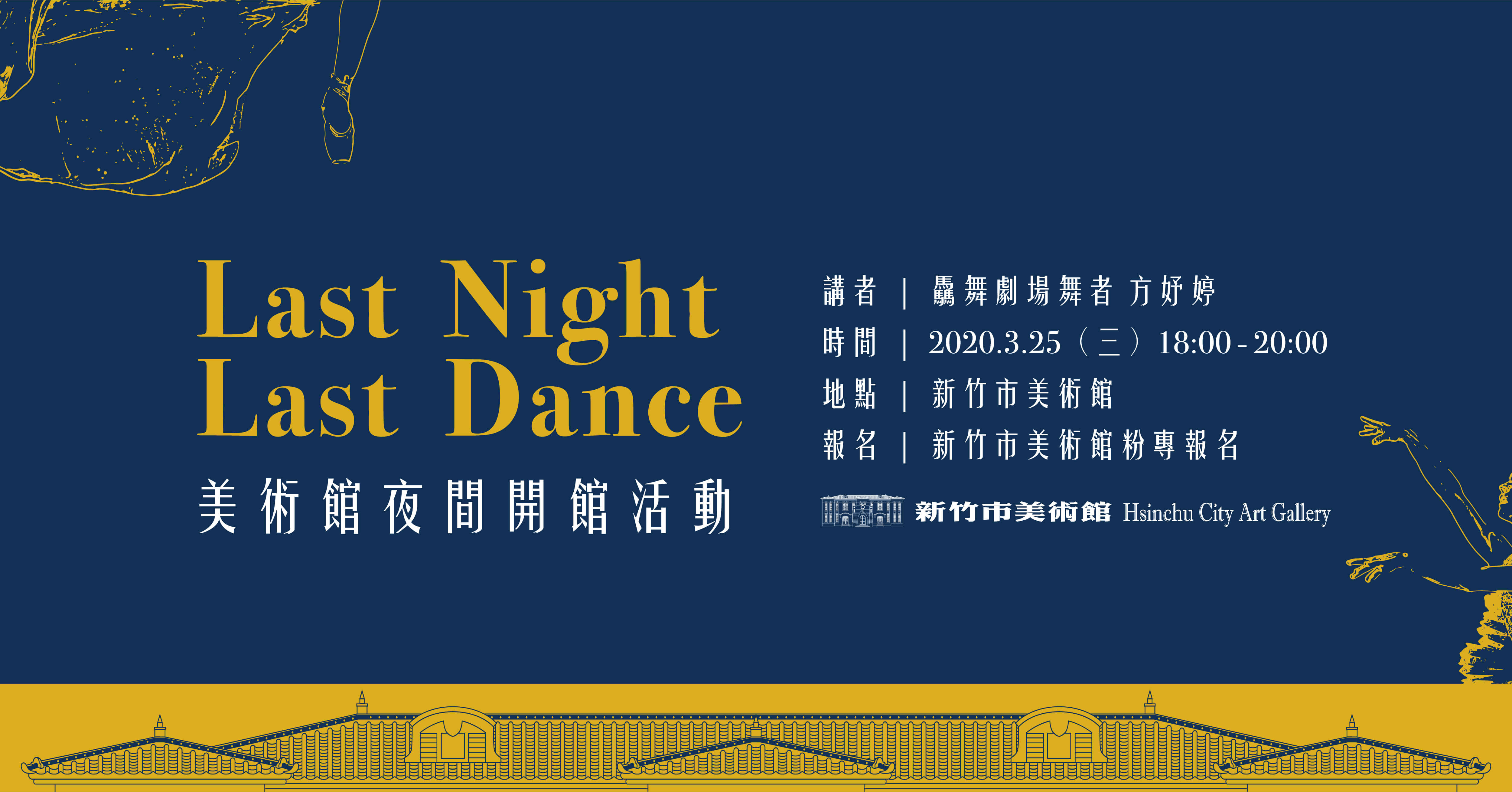 Last Night, Last Dance─美術館夜間開館活動