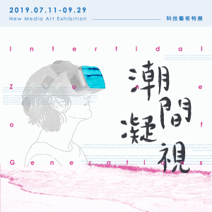 https://www.hsinchucitymuseum.org/潮間凝視–科技藝術特展 Intertidal Zone of Generations – Technology Art Exhibition