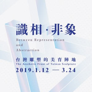 https://www.hsinchucitymuseum.org/識相.非象-台灣雕塑的美育陣地 Between Representation and Abstraction