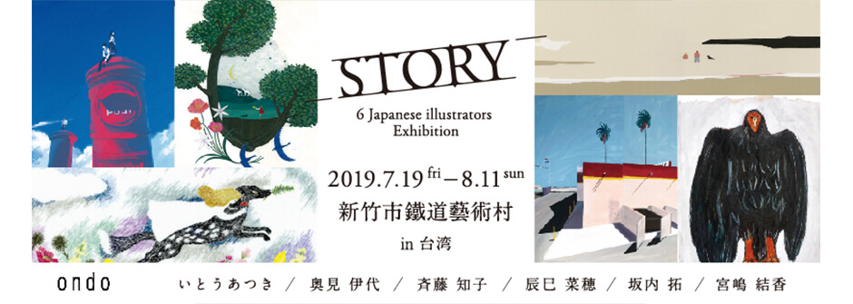 「STORY」 6 Japanese Illustrators Exhibition