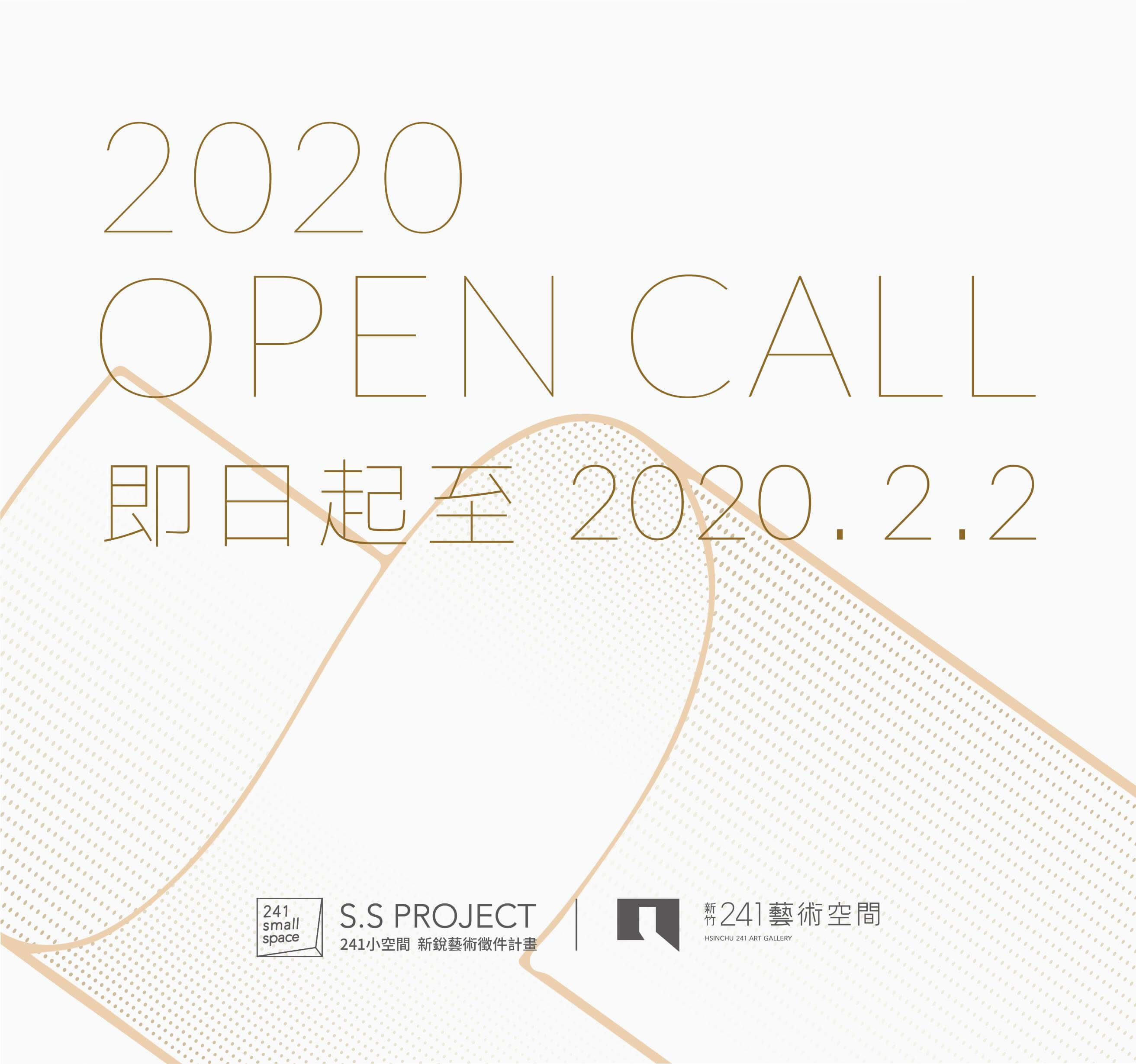 https://www.hsinchucitymuseum.org/2020 241SS新銳藝術徵件計劃 241 Small Space Project